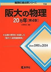 阪大の物理20カ年[第4版] (難関校過去問シリーズ)・赤本・過去問
