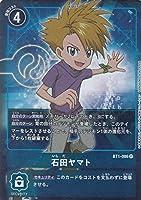 【パラレル】デジモンカードゲーム BT1-086 石田ヤマト (R レア) ブースター NEW EVOLUTION (BT-01)