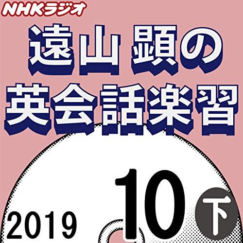 『NHK 遠山顕の英会話楽習 2019年10月号 下』のカバーアート