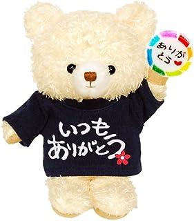 ありがとうべア 家族 友達 恩師に贈る 感謝 ギフト かわいい 日本伝統の組み飴ありがとう飴付 ぬいぐるみ くま プティルウ製 (Tシャツの色:ネイビー)