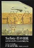 Safety‐2の実践―レジリエンスポテンシャルを強化する