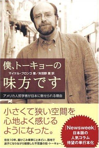 僕、トーキョーの味方です―アメリカ人哲学者が日本に魅せられる理由の詳細を見る