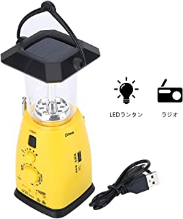 LEDランタン ラジオライト キャンプライト 懐中電灯 緊急用 FM/AMラジオ 2つのモード ソーラーパネル 4つの充電方法 スマホ充電対応 地震・津波・停電対応 手提げ式