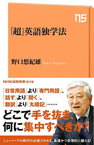 「超」英語独学法 (NHK出版新書)