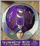 """【Amazon.co.jp限定】僕のスピな☆ムン太郎"