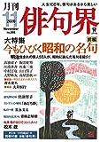 月刊俳句界 2020年11月号