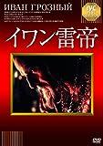 イワン雷帝[DVD]