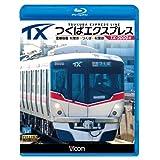 つくばエクスプレス 秋葉原~つくば~秋葉原 全線往復(Blu-ray Disc)