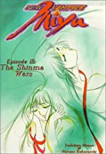 New Vampire Miyu Vol 3 The Shinma Wars