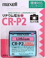 日立マクセル CR-P2.1BP カメラ用リチウム電池 CR-P2 円筒形リチウム電池 リチウムシリンダー電池(2CP4036 CR-P2S DL223A EL223AP K223LA) まとめ買い特典あり