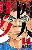 囚人リク(14) (少年チャンピオン・コミックス)