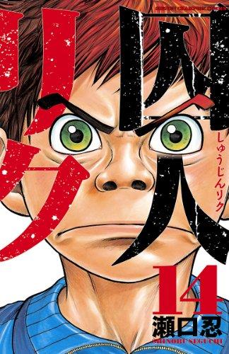 囚人リク(14) (少年チャンピオン・コミックス) - 瀬口忍