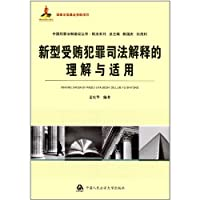 Application of Judicial Interpretation of Late-model bribery (Chinese Edition)