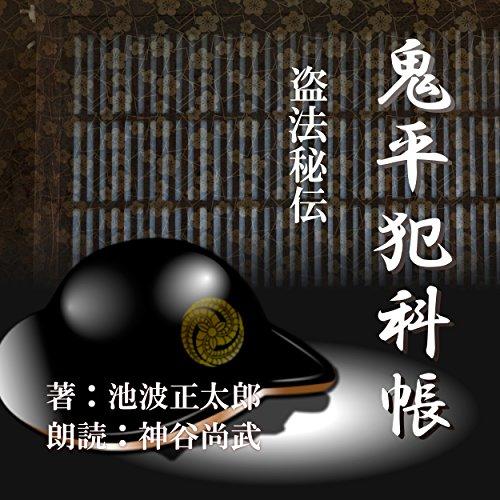 『盗法秘伝 (鬼平犯科帳より)』のカバーアート