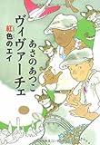 ヴィヴァーチェ 紅色のエイ (カドカワ銀のさじシリーズ)