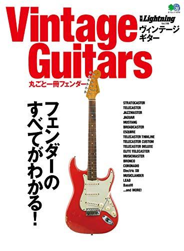 別冊ライトニングVol.186 Vintage Guitars 丸ごと一冊フェンダー (エイムック 4154 別冊Lightning vol. 186)