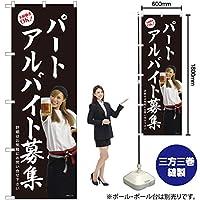 のぼり旗 パートアルバイト募集(黒地) GNB-2700 (受注生産)
