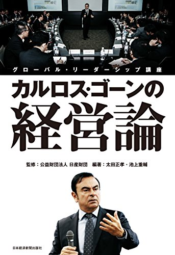 カルロス・ゴーンの経営論--グローバル・リーダーシップ講座 (日本経済新聞出版)