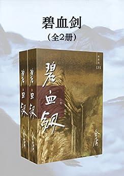 碧血剑(新修版)(全2册)(国际正版)Sword Stained with Royal Blood (Licensed for International Sales) (Chinese Edition) by [金庸Jin yong]