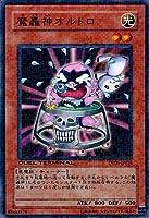 【シングルカード】遊戯王DT 魔轟神オルトロ ノーマル