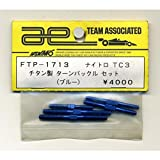 ナイトロ TC3 チタン製 ターンバックル セット (ブルー) FTP-1713