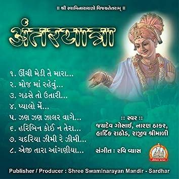 Antaryatra Swaminarayan Kirtan
