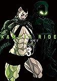 カムヤライド 3 (乱コミックス)