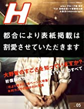 H (エイチ) 2008年 05月号 [雑誌]