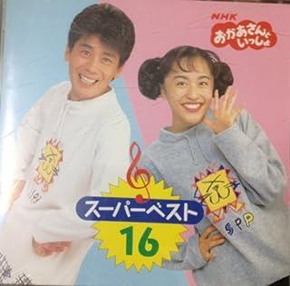 NHK「おかあさんといっしょ」スーパーベスト16
