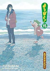 よつばと!(15) (電撃コミックス)