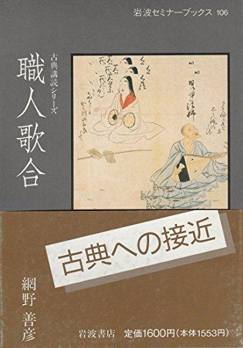 職人歌合 (岩波セミナーブックス―古典講読シリーズ)