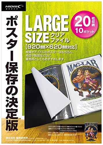 ポスター保存の決定版 ラージサイズクリアファイル(920×620mm対応) ML-LS10BK