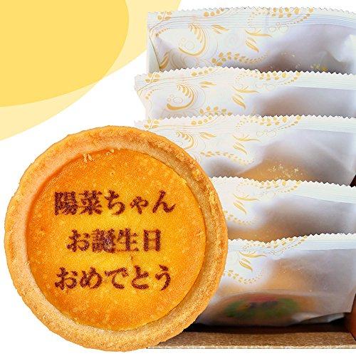 名入れ オリジナルメッセージ チーズタルト 5個セット タルト 洋菓子 お菓子 詰め合わせ スイーツ 化粧箱入り 贈り物 ギフト プレゼント