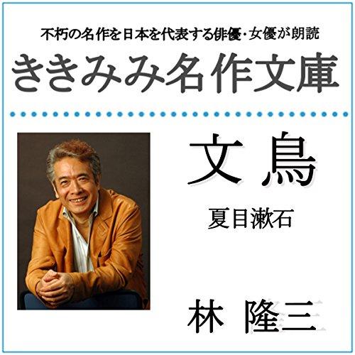 文鳥 | 夏目 漱石