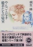 やんごとなき姫君たちの寝室 (角川文庫)