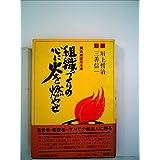 組織づくりの心に火を燃やせ―勝たねばならぬ (1977年)