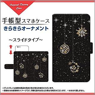 Essential Phone エッセンシャルフォン 楽天モバイル IIJmio 手帳型 スライドタイプ 内側ブラウン 手帳タイプ ケース ブック型 ブックタイプ カバー スライド式 きらきらオーナメント