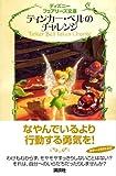 ティンカー・ベルのチャレンジ (ディズニーフェアリーズ文庫)