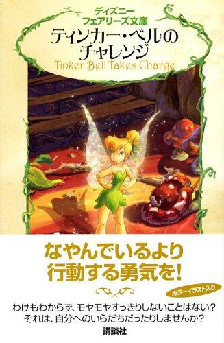 ティンカー・ベルのチャレンジ (ディズニーフェアリーズ文庫)の詳細を見る
