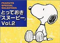 とっておきスヌーピー〈Vol.2〉 (PEANUTS SPECIAL SELECTION)