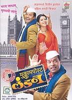 Mukkam Post London (Marathi DVD / Bharat Jadhav - Kedar Shinde/ Indian Cinema