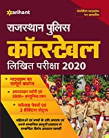 Rajasthan Police Constable Guide 2020 Hindi (Old edition)
