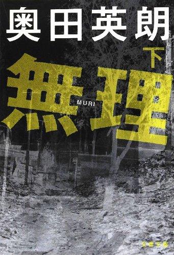 無理 下 (文春文庫)