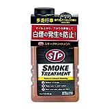 STP(エスティーピー) オイル油膜強化剤 スモークトリートメント 428ml STP12 ガソリン車専用 コンプレッション回復 ノイズ低減 白煙防止