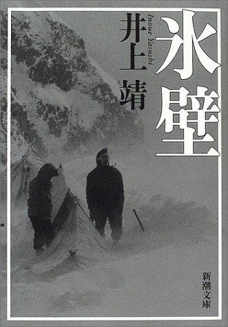 氷壁 (新潮文庫) - 靖, 井上