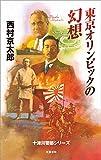 東京オリンピックの幻想 (文春e-book)
