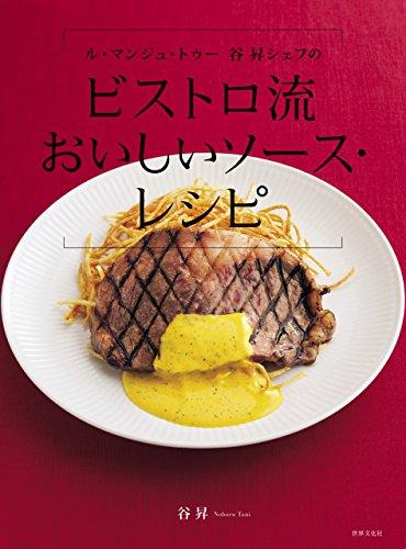 ル・マンジュ・トゥー 谷 昇シェフの ビストロ流 おいしいソース・レシピ