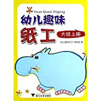 Child Fun Paper Workers (large class book)(Chinese Edition)