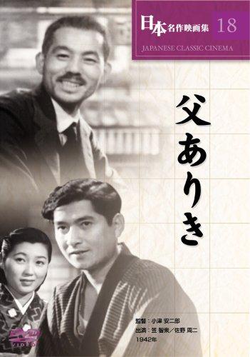 父ありき [DVD] COS-018