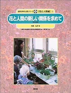 花と人間の新しい関係を求めて―花の未来 (自然の中の人間シリーズ花と人間編)